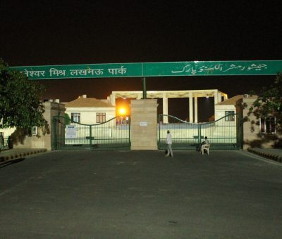 picture of entrance to Janeshwar mishra park